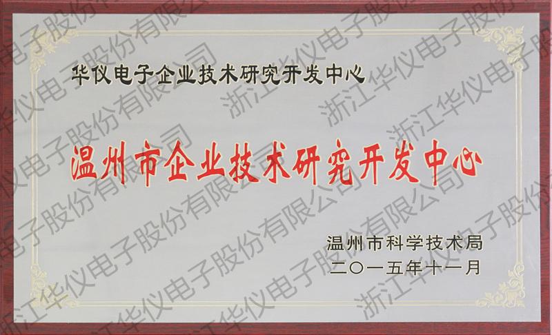 7.溫州市企業技術研究開發中心_副本