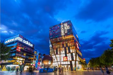 北京三里屯太古里購物中心