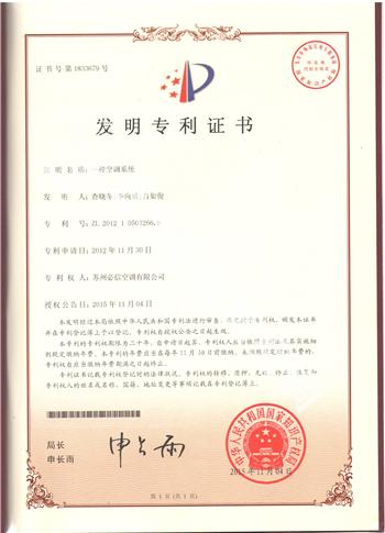 1-5.发明专利-一种空调系统-1833679