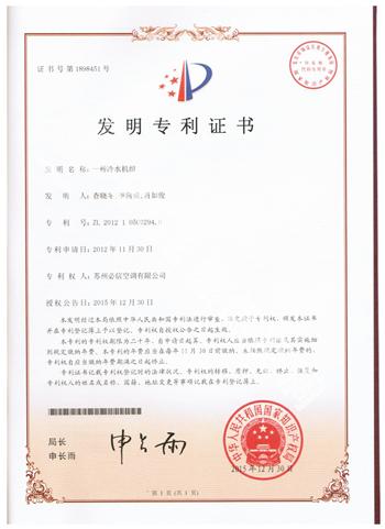 1-6.发明专利-一种冷水机组-1898451