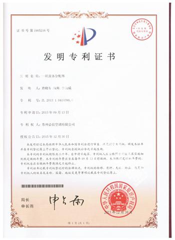 1-7.发明专利-一种流体分配器-1905216