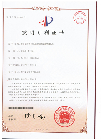 1-8.发明专利-紧凑型冷水机组及高层建筑的空调系统-1997021