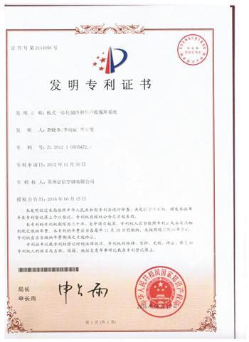 1-9.发明专利-板式一体化制冷剂热回收循环系统-2114956