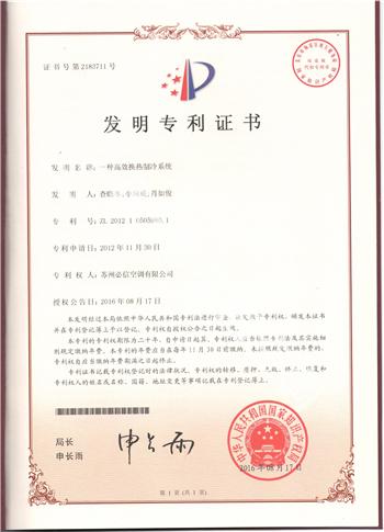 1-10.发明专利-一种高效换热制冷系统-2183711
