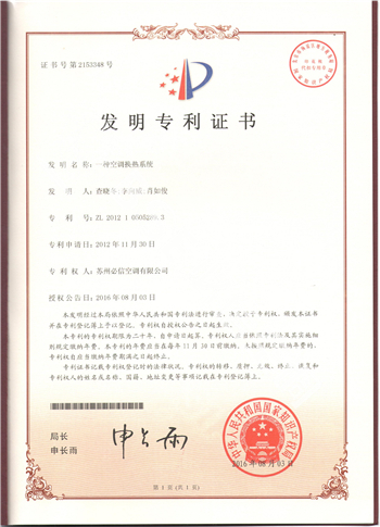 1-11.發明專利-一種空調換熱系統-2153348