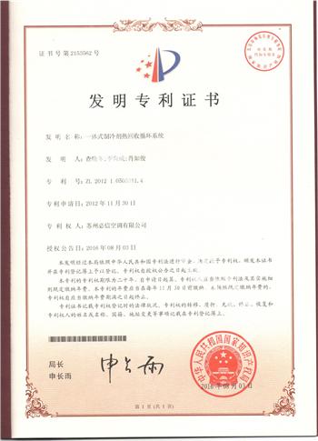 1-12.发明专利-一体式制冷剂热回收循环系统-2153562