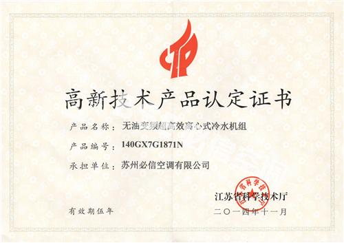 高新技术产品认定证书-2014