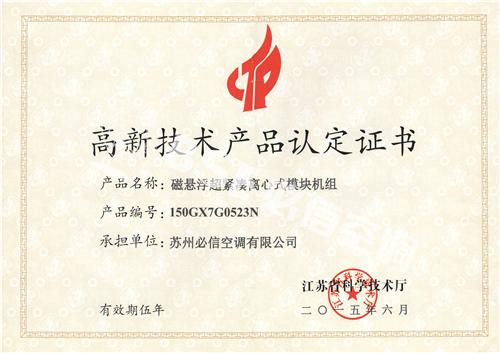 高新技术产品认定证书-2015