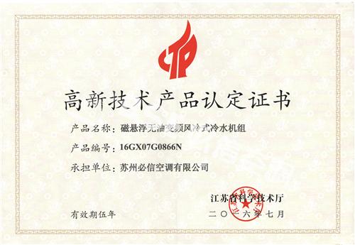 高新技术产品认定证书-2016