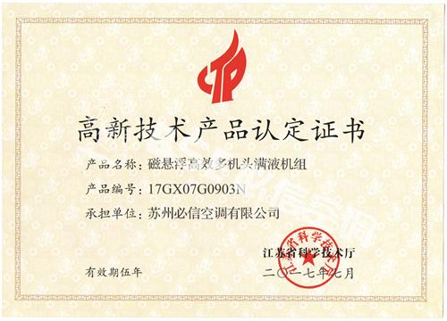 高新技术产品认定证书-2017