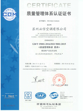 ISO9001:2015中文證書