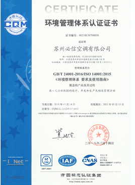 ISO140012015中文证书