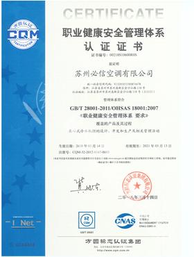 OHSAS18001:2007中文證書