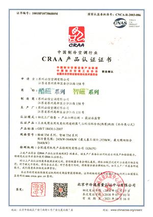 CRAA证书