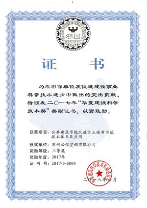 华夏建筑科学技术奖