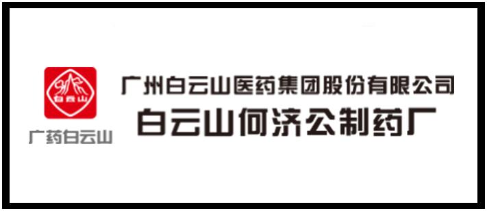 廣州白云山
