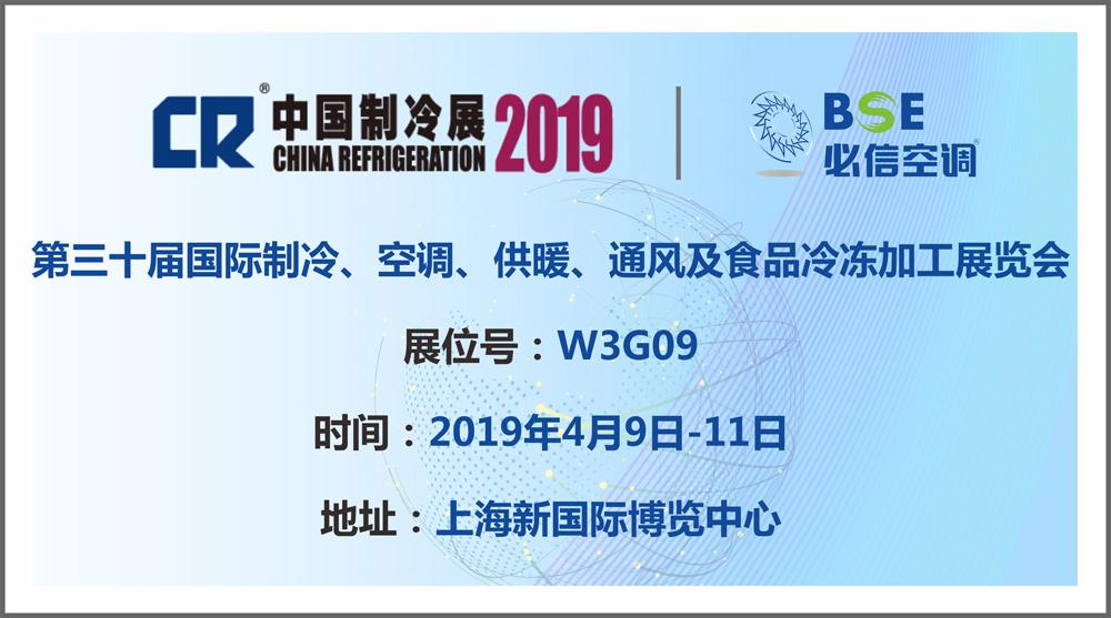 BSE-2019中國制冷展-優化
