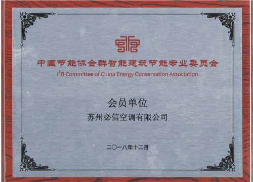 中国节能协会智能建筑节能专业委员会会员证书