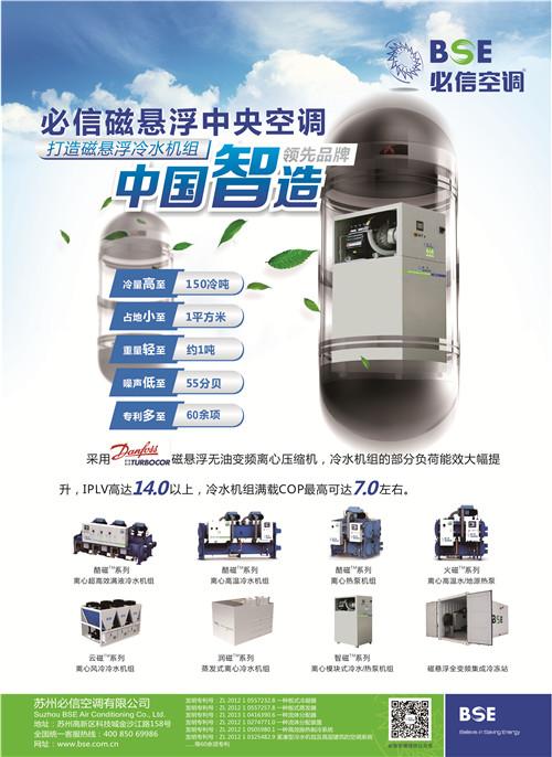 中国智造广告单页-20190617