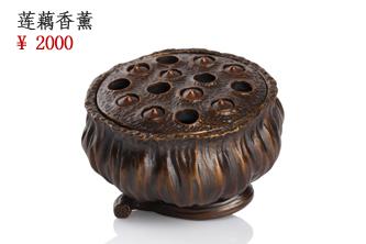 莲藕香炉2000