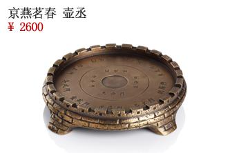 京燕茗春系列——壶丞2600