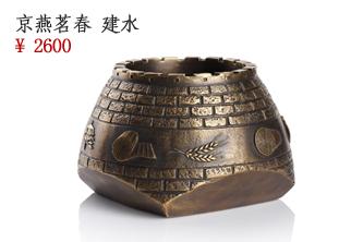 京燕茗春系列——建水2600
