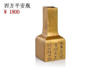 四方平安花瓶1800