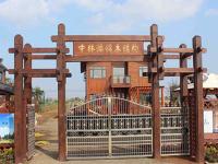 海南木屋,海南國際熱帶花卉產業園