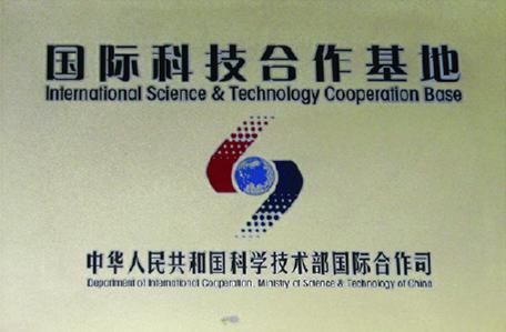 国际科技合作基地