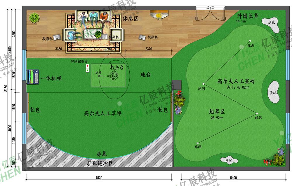 高尔夫方案彩色平面图--北京亿辰科技有限公司