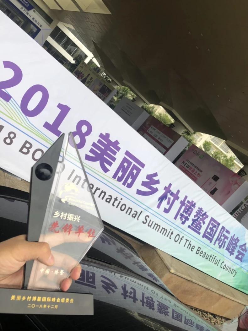 乡村振兴-微信图片_20181219154558
