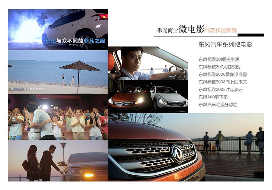 商业微电影东风汽车系列微电影