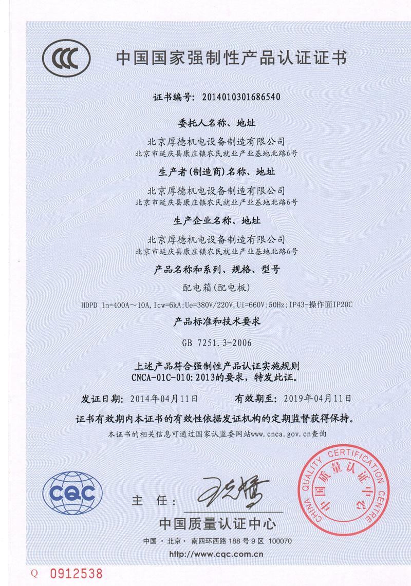 CCI20140415_0012