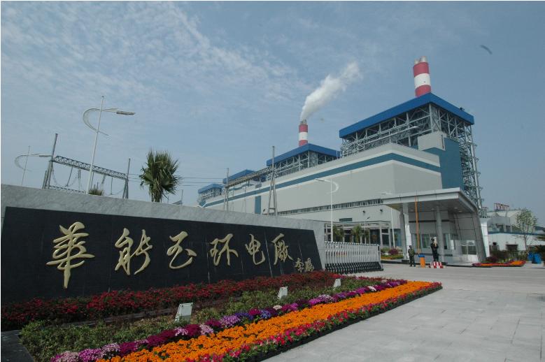 華能玉環電廠-4×1000MW機組T21轉運站技術改造