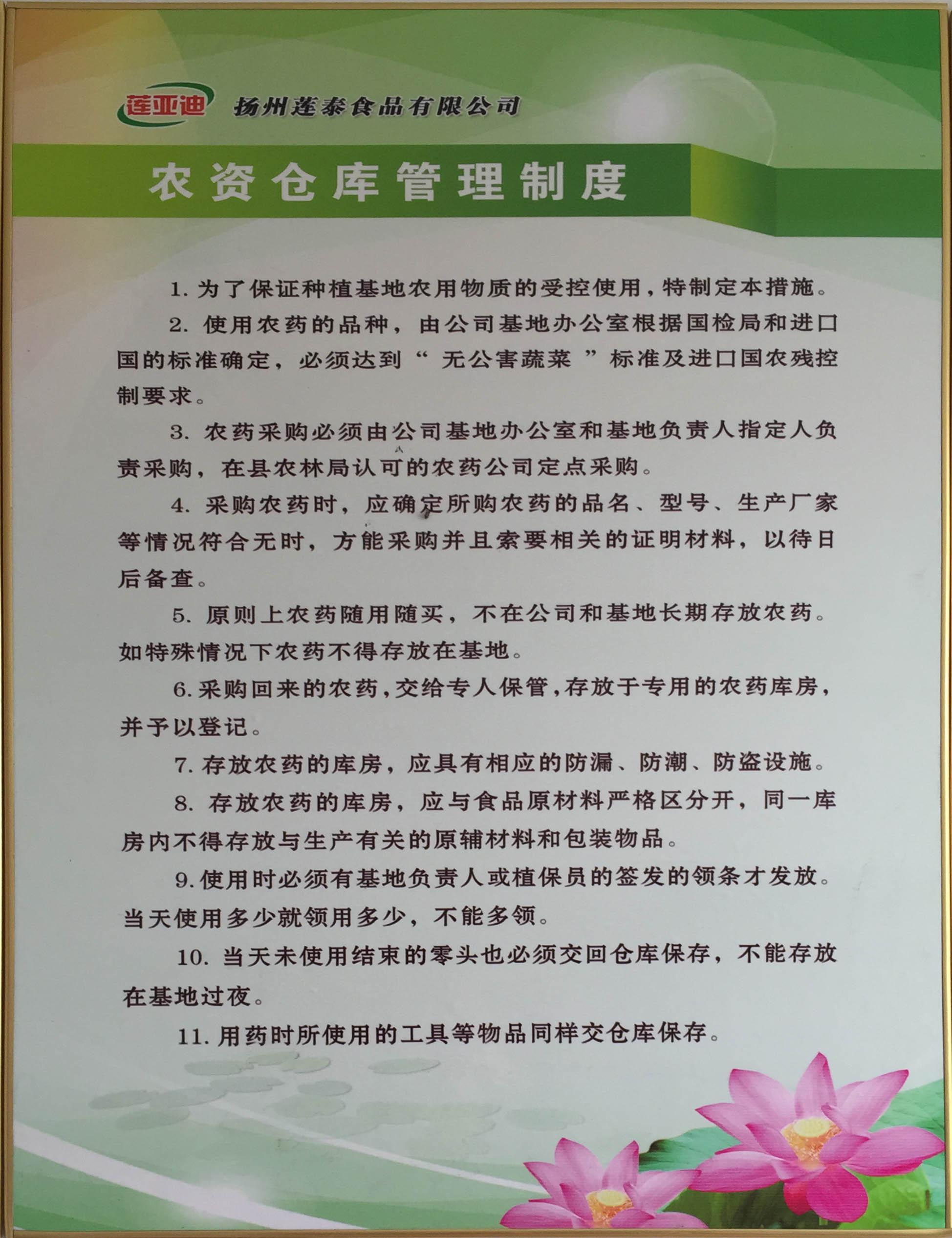农资仓库管理制度