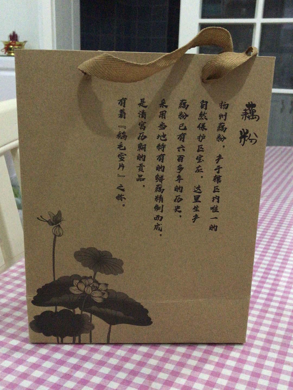 藕粉袋子2