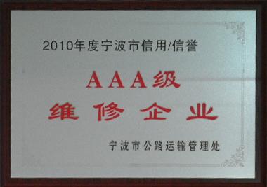2010年12月---宁波市信用信誉AAA级维修企业