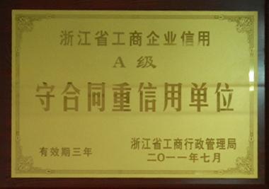 2011年7月-----浙江省工商企业信用A级守合同重信用单位-有效期三年