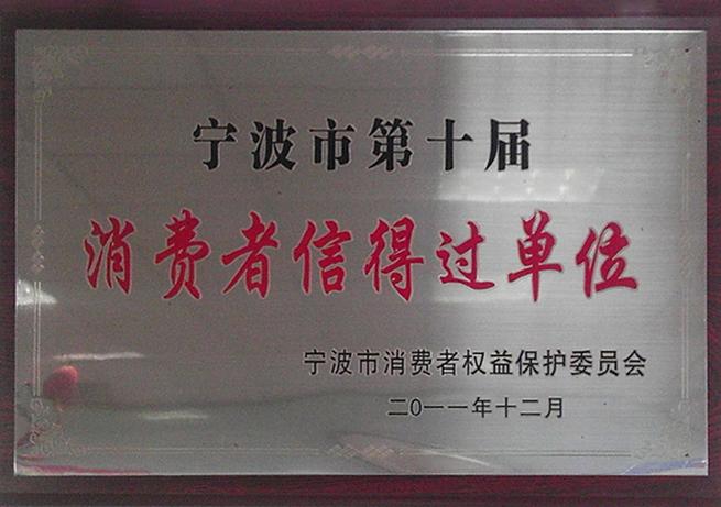 2011年12月----宁波市第十届消费者信得过单位