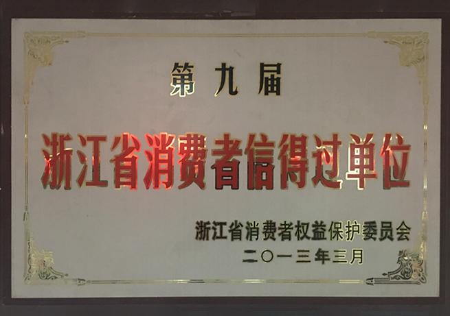 2013年3月----宁波市第九届消费者信得过单位