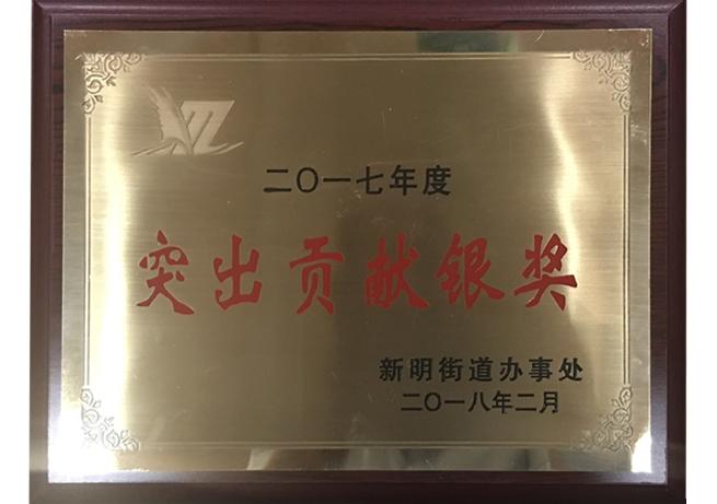 2017年-----获新明街道办事处颁发的突出贡献企业银奖