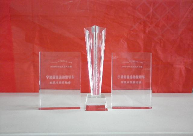 """2010年12月--宁波日报--""""2010年宁波汽车风云榜,宁波最佳运动型轿车-东风本田思铂?!? title="""