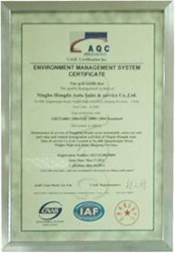2011年通过----14001环境管理体系认证