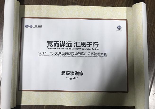 """2017年荣获""""2017一汽大众经销商市场与客户关系管理大赛超级演说家"""""""
