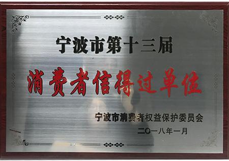 """宁波中基甬耀荣获宁波市第十三届""""消费者信得过单位""""称号"""