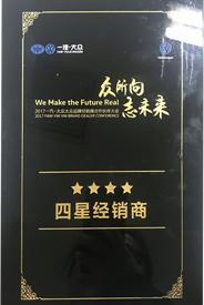 """宁波中基甬耀荣获2017年年度""""一汽大众品牌全国优秀经销商""""称号"""