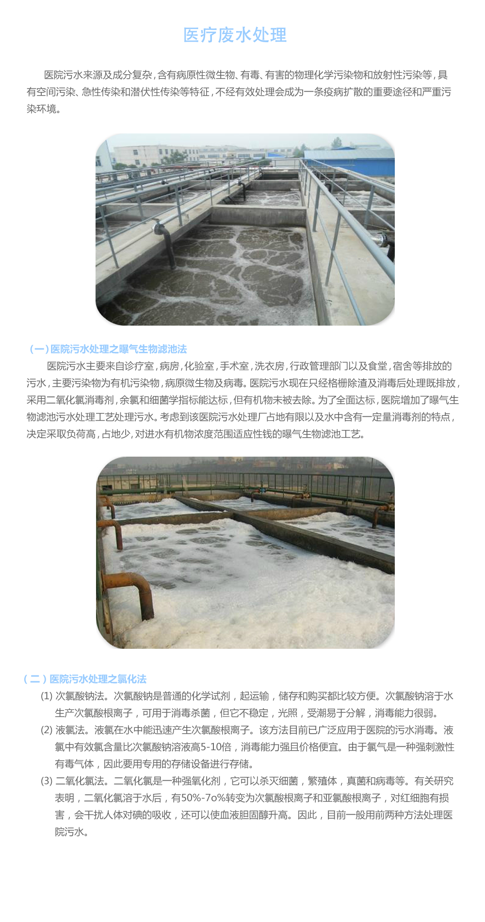 醫療廢水處理