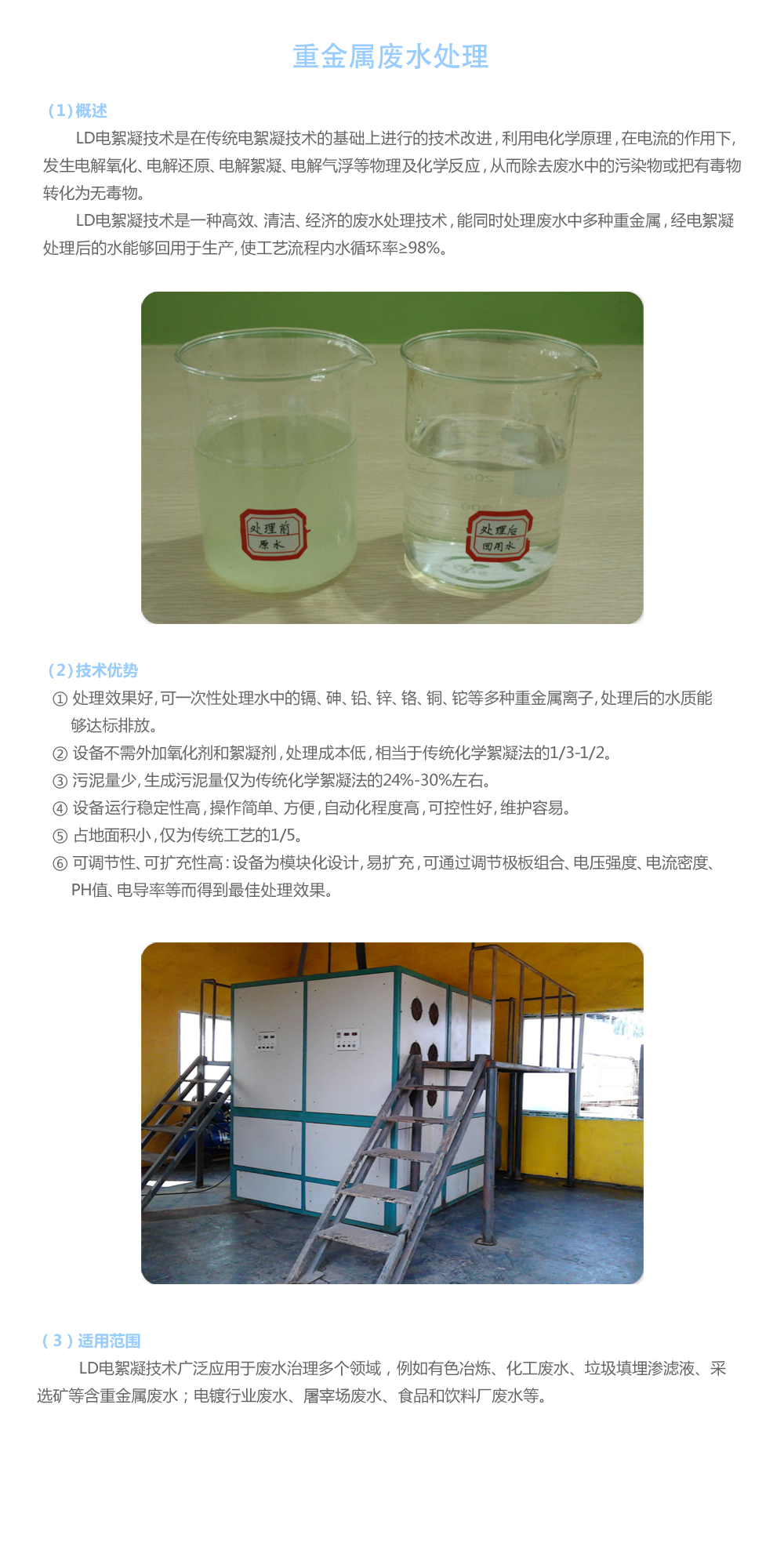 重金屬廢水處理