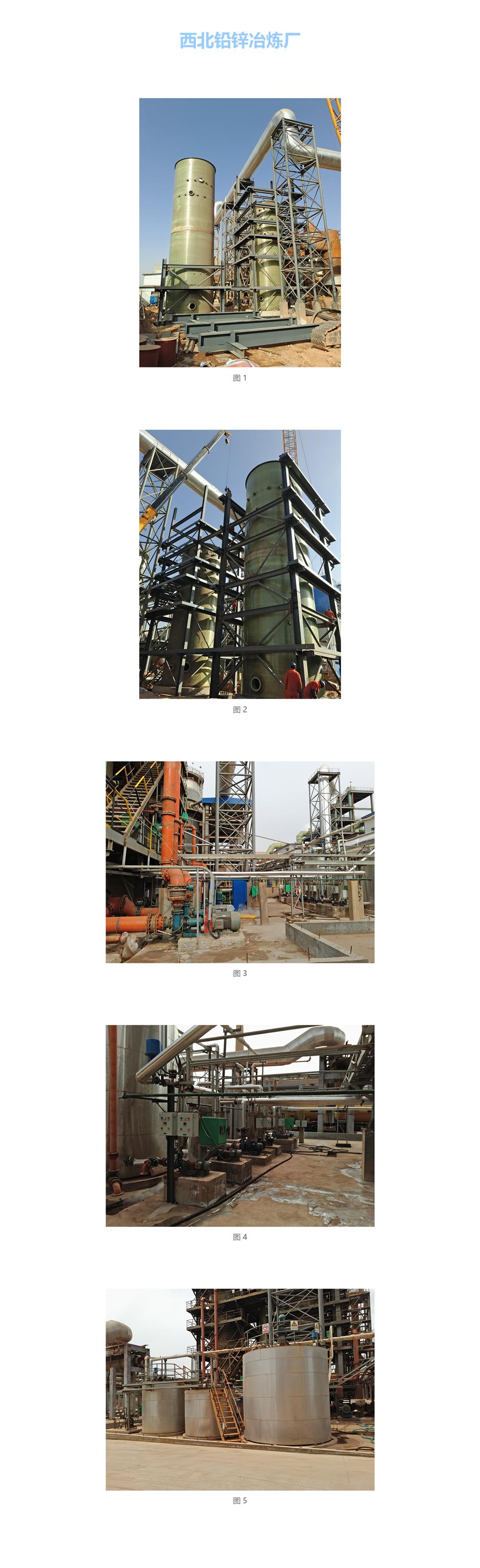 西北铅锌冶炼厂