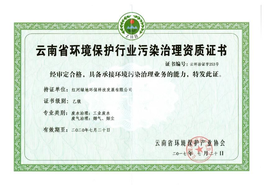 污染治理資質證書